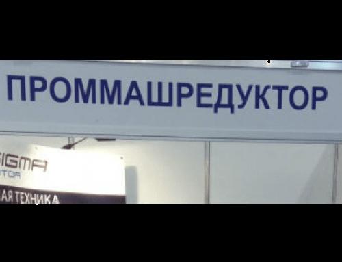 ПРОМЫШЛЕННЫЙ ФОРУМ г.Киев 21-24 ноября 2017г.