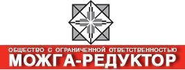 """ООО """"Можга Редуктор"""" (г. Ижевск РФ)"""